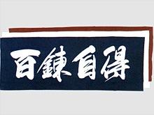 """面手拭""""百錬自得"""""""