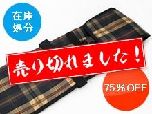 ファッション竹刀袋