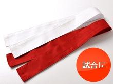 剣道用紅白たすき