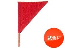 剣道用監督旗(赤)