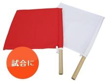 剣道用審判旗紅白セット