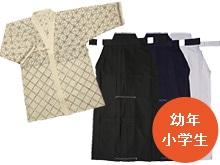 白六三四刺+新特製テトロン袴