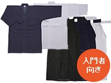 新紺一重剣道衣+新特製テトロン袴