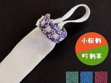 手縫小桜吟柄革