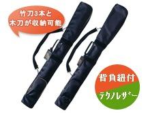 ウイニング竹刀ケース