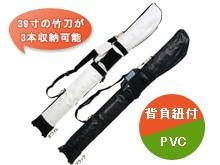 PVC竹刀ケース