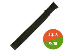 黒帆布生地略式竹刀袋三本入