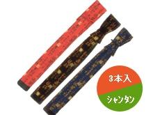シャンタン金文字入略式3本入竹刀袋