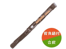 合皮正式木刀入付竹刀袋ワンタッチ式2本入(負紐付)