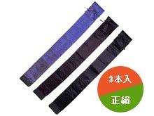 正絹略式竹刀袋3本入(化粧箱入)