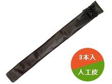 ミンクル略式竹刀袋3本入