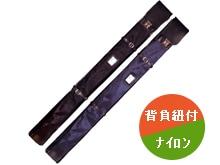 FN式ワンタッチ竹刀袋2本入