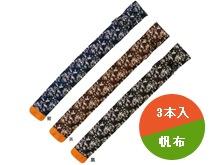 昇龍略式竹刀袋3本入