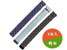 キャラ竹刀袋ベルト式