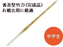 新普及型仕組竹刀37男女(中学生)