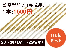 吟風仕組竹刀30〜38 10本セット