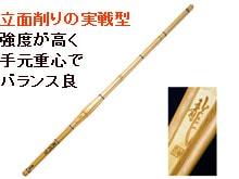 実戦型立面削り竹刀『龍』37〜39