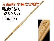 極太実戦型立面削り竹刀『龍王』38〜39
