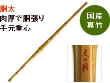 肥後胴太竹刀『火の国』39