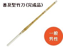 新普及型仕組剣道竹刀39男(大学・一般)