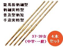 女性用:各型特製竹刀4本セット37〜39
