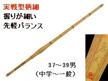 実戦型柄細男性用竹刀『勇武』37〜39