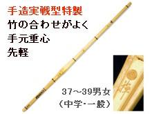 手造実戦型竹刀『禅』37〜39