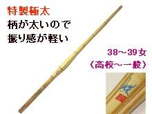 特選極太竹刀『蝶』39
