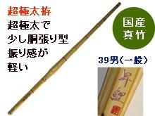 武州正藍染 師範用5000番袴