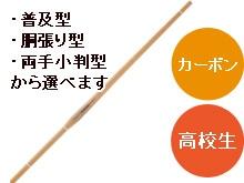 カーボン剣道用竹刀