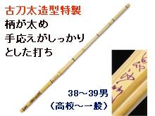 古刀太造特製竹刀『毘沙門』38〜39