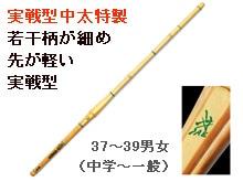 実戦型柄細竹刀『冴』37〜39