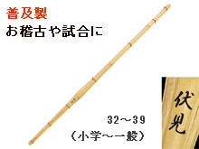 普及型並製竹刀『伏見』32〜39