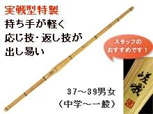 実戦型特製竹刀『嵯峨』37〜39