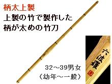 柄太上製竹刀『六波羅』38〜39