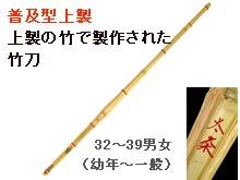 普及型上製竹刀『太秦』32〜39