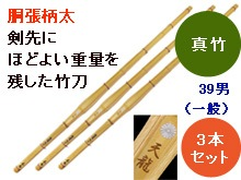 胴張柄太竹刀『天龍』39 3本セット