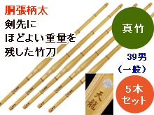 胴張柄太竹刀『天龍』39 5本セット