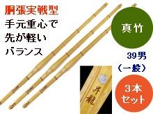 胴張実戦型真竹竹刀『昇龍』39 3本セット
