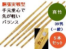 胴張実戦型真竹竹刀『昇龍』39 5本セット