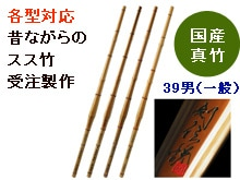 特選日本真竹『剣伝説早出し蔵』黒彫り39