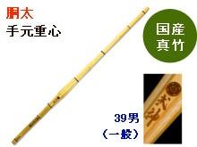 肥前胴太竹刀『武神』39