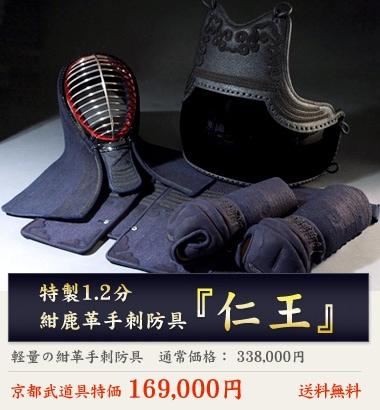 高級手刺防具1,2分刺『仁王』特価:169,000円