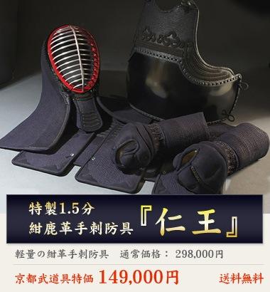 高級手刺防具1,5分刺『仁王』特価:149,000円