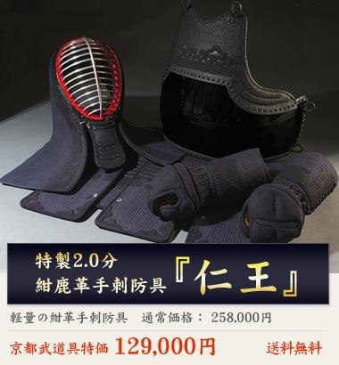 高級手刺防具2.0分刺『仁王』特価:129,000円