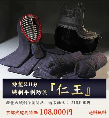 高級手刺防具2.0分刺『仁王』特価:108,000円