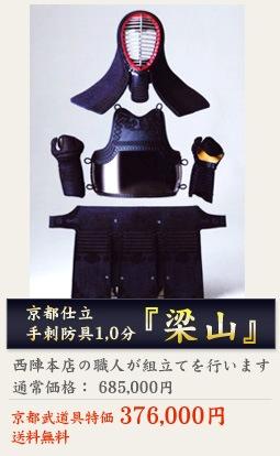 京都仕立1,0分刺手刺防具『梁山』特価: 376,000円