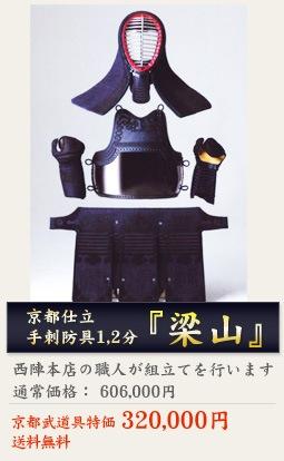 京都仕立1,2分刺手刺防具『梁山』特価: 320,000円