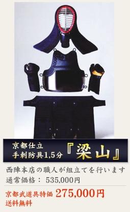 京都仕立1.5分刺手刺防具『梁山』特価: 275,000円