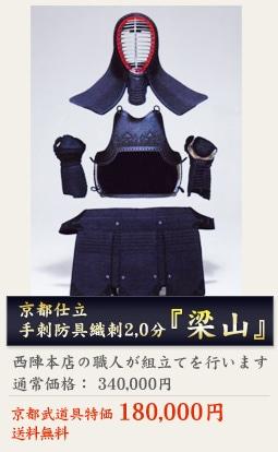 京都仕立2.0分刺手刺防具『梁山』特価: 180,000円